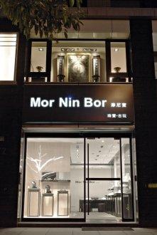 室內設計-商業空間風:摩尼寶古玩珠寶 MONIBOR