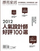 雜誌報導及得獎記錄-2012百大設計師