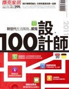 雜誌報導及得獎記錄-2011百大設計師
