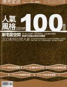 雜誌報導及得獎記錄-2009百大設計師